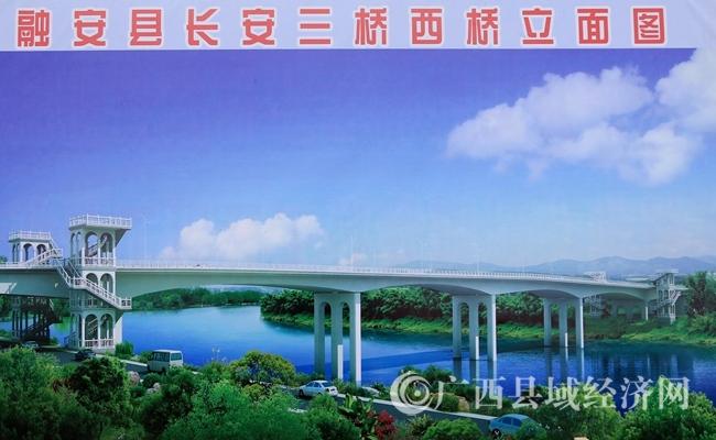 图6:3月5日,拍摄的融安县长安三桥工程效果图板报。(谭凯兴 摄)