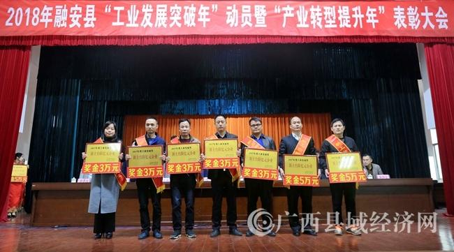 """图8:3月5日,在融安县人民会场,荣获""""新上台阶亿元企业""""代表合影留念。(谭凯兴 摄)"""