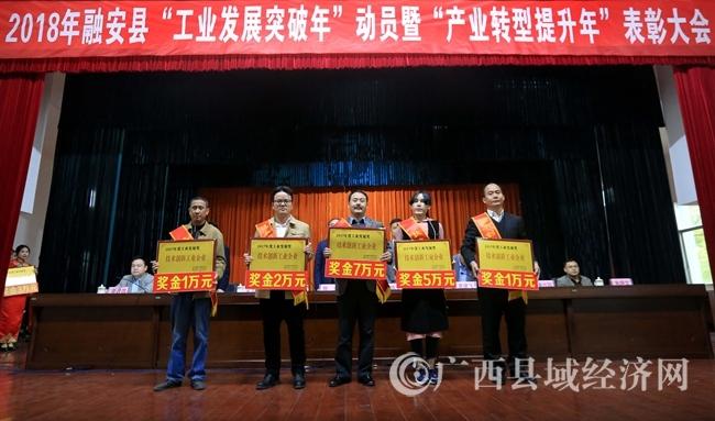 """图6:3月5日,在融安县人民会场,荣获""""技术创新工业企业""""代表合影留念。(谭凯兴 摄)"""