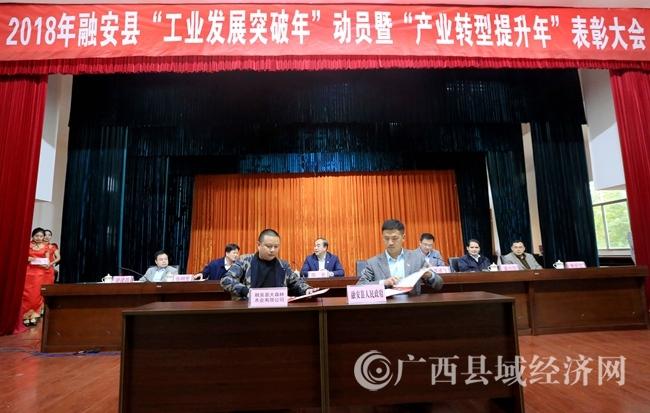 图2:融安县县长陈文敏(右)与企业代表签订投资协议。(谭凯兴 摄).JPG