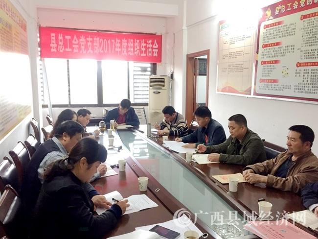 恭城县总工会党支部召开2017年度专题组织生活会