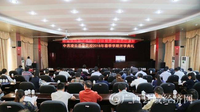 """凌云县52名新任科级领导干部集中""""充电"""""""
