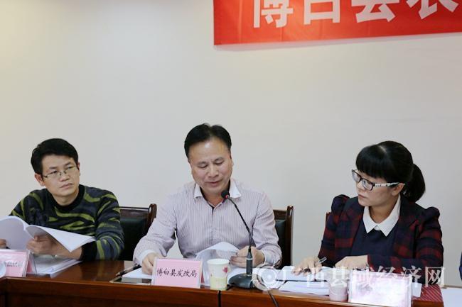 博白县发改局李开宝局长(中)在会上发言。