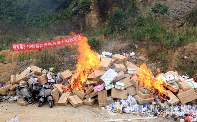 融安县集中销毁案值30余万元假冒伪劣商品