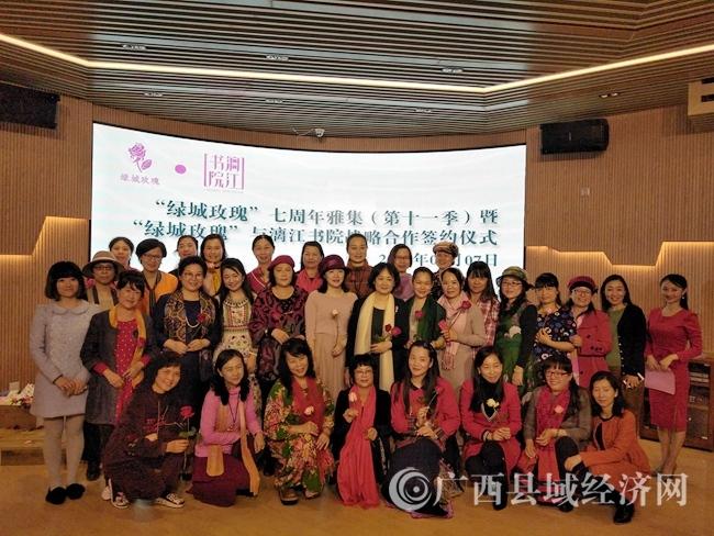 """""""绿城玫瑰""""在漓江书院举行七周年雅集阅读分享会"""
