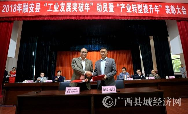 图1:融安县县长陈文敏(右)与广西融安融桔茶叶有限公司负责人宋晓(左)签约后握手。(谭凯兴 摄).JPG