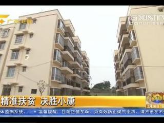 [港南区]特色小镇建起扶贫安置点 搬迁群众就业不再难