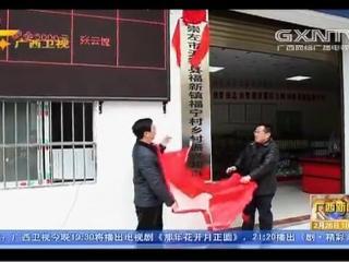 [天等县]乡村振兴超市助力精准脱贫
