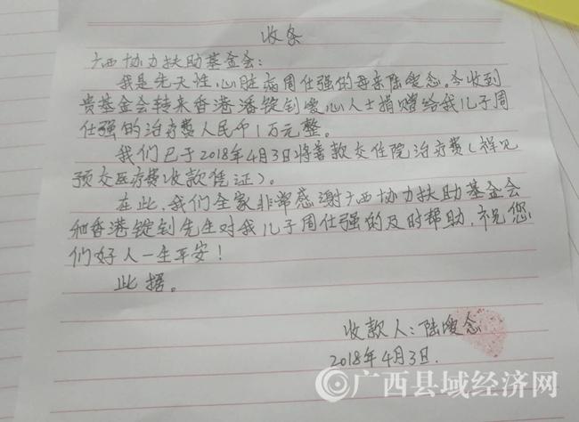 广西县促会为贫困先心病患儿牵线救命捐款