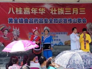 罗城黄金镇:山歌宣传食品药品安全