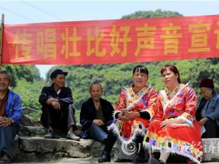 """融安县:儒南村唱""""壮比""""喜迎壮家""""三月三"""""""