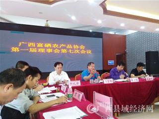 广西县促会参加广西富硒农产品协会第一届理事会第七次会议