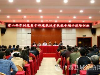 蒙山县举办农村党员干部建筑技术技能专题示范培训班