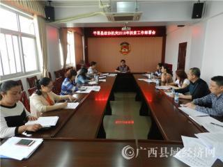 平果县政协机关对扶贫工作再动员再部署