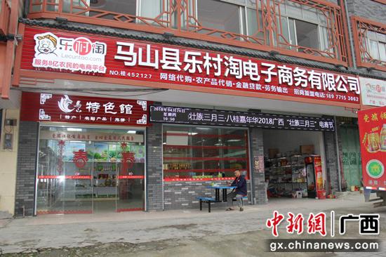 马山县乐村淘电子商务有限公司。