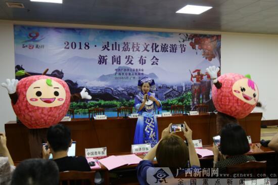 定啦!2018・灵山荔枝文化旅游节将于6月开幕