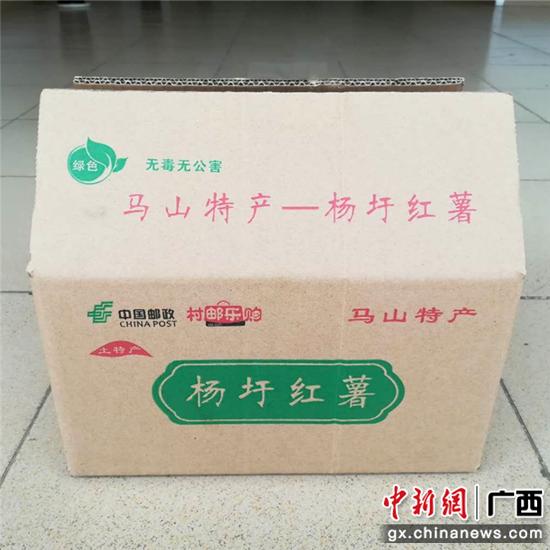 马山特产杨圩红薯。