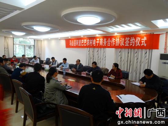 马山县阿里巴巴农村电子商务合作协议签约仪式。