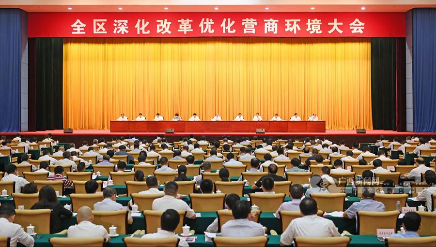 全区深化改革优化营商环境大会在南宁召开