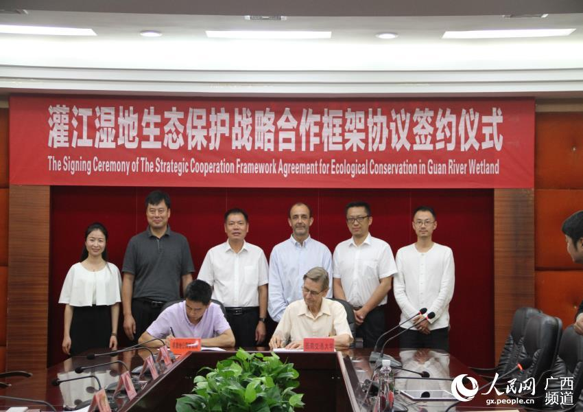 灌江湿地生态保护战略合作框架协议签约仪式现场