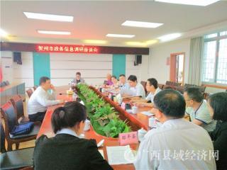 贺州市政务信息调研座谈会在钟山召开
