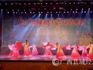 凌云县:欢庆国际护士节