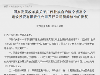 宁明县:惠宁公司8.7亿元债券发行获国家发改委批准