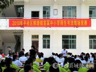 平桂区鹅塘镇举办首届中小学师生现场书法大赛