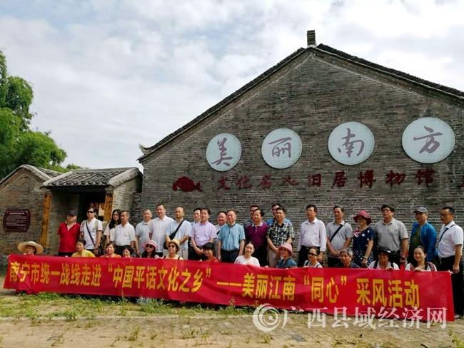 """南宁文艺家走进""""中国平话文化之乡""""采风"""