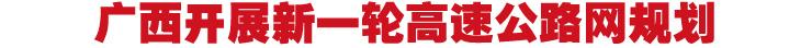 广西开展新一轮高速公路网规划