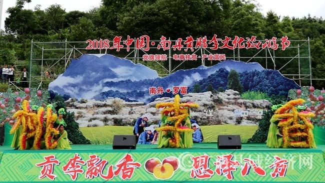 2018年南丹黄腊李文化旅游节成功举办