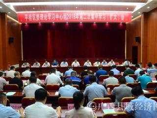 平桂区召开区委理论学习中心组集中学习(扩大)会议