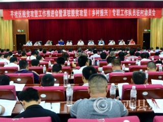 平桂区召开2018年脱贫攻坚(乡村振兴)工作队员驻村动员会