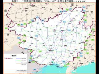广西高速公路网规划(2018-2030)公众意见征集公告
