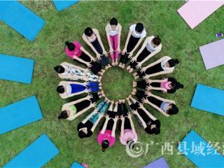 融安县:瑜伽爱好者晨练迎国际瑜伽日