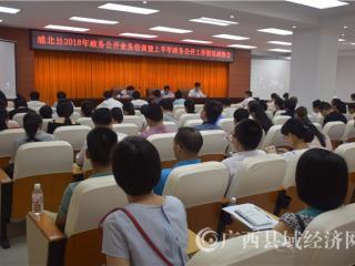 浦北县举办2018年度政务公开业务培训暨上半年政务公开情况通报会