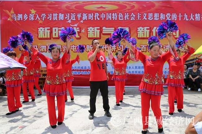 """忻城县:马泗乡""""新时代讲习所""""火热开讲 助力乡村振兴奔小康"""