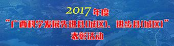 2017年度广西县域经济科学发展表彰活动