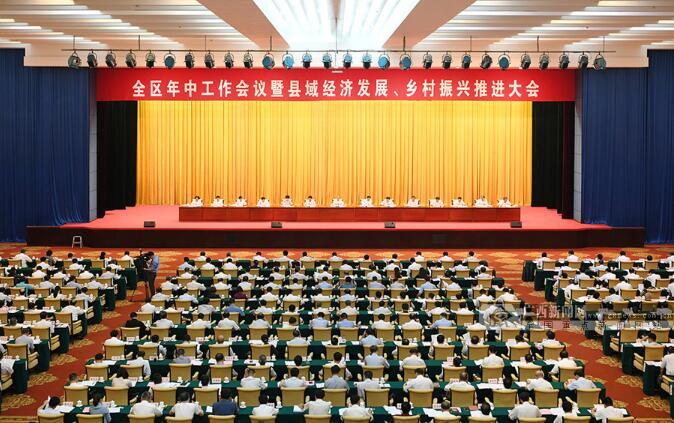 全区年中工作会议暨县域经济发展、乡村振兴推进大会召开