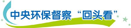 中央环保督察组向广西交办信访举报问题24批3123件