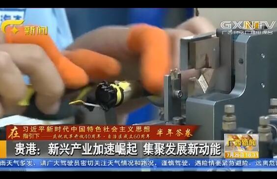 贵港:新兴产业加速崛起 集聚发展新动能
