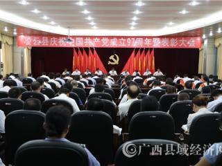 凌云县召开中国共产党成立97周年暨表彰大会