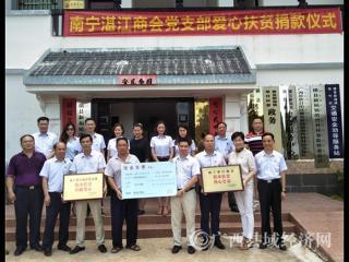 南宁湛江商会到横县举行爱心扶贫捐款活动