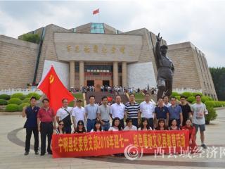 宁明纪检党员干部开展红色廉政文化再教育活动