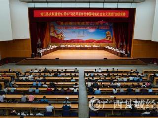 凌云举办党建知识竞赛庆祝建党97周年