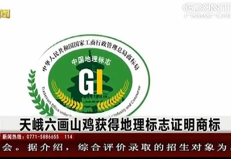 天峨县:六画山鸡获得地理标志证明商标