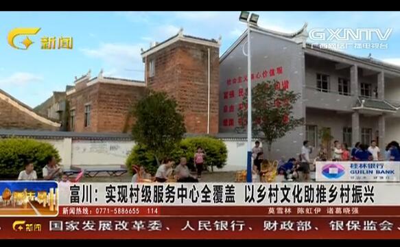 富川县:实现村级服务中心全覆盖 以乡村文化助推乡村振兴