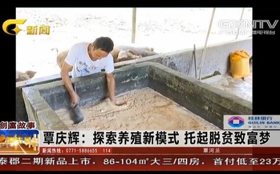覃庆辉:探索养殖新模式 托起脱贫致富梦