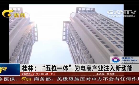 """桂林:""""五位一体""""为电商产业注入新动能"""