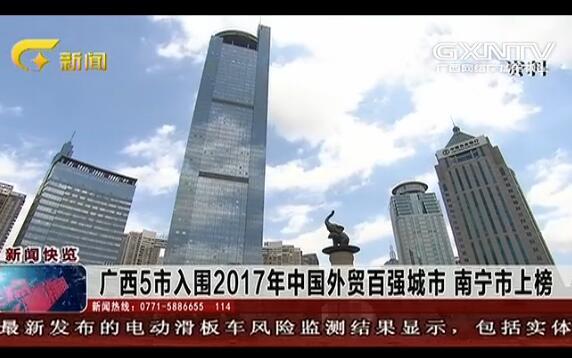 广西5市入围2017年中国外贸百强城市